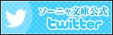 ソーニャ文庫公式Twitter