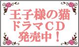 王子様の猫CD化決定!