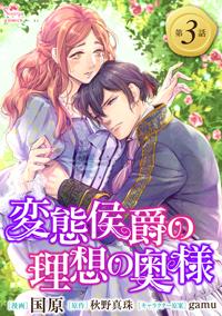 【コミック】変態侯爵の理想の奥様 単話版3