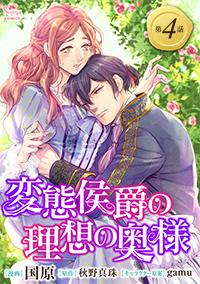 【コミック】変態侯爵の理想の奥様 単話版4