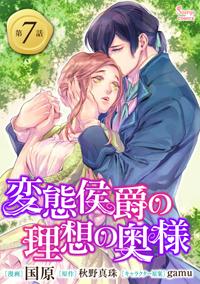 【コミック】変態侯爵の理想の奥様_単話版7~