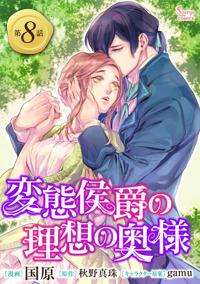 【コミック】変態侯爵の理想の奥様 単話版8